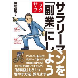 【初回50%OFFクーポン】サラリーマンを「副業」にしよう 電子書籍版 / 俣野成敏|ebookjapan