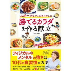 スポーツをがんばる子どもの 勝てるカラダを作る献立 電子書籍版 / 石川三知|ebookjapan