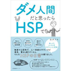 ダメ人間だと思ったらHSPでした! 電子書籍版 / 染井アキ|ebookjapan