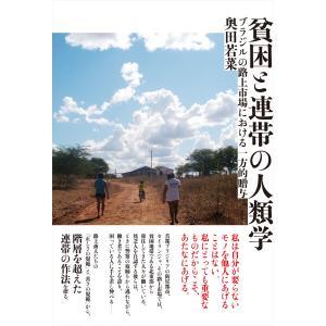 貧困と連帯の人類学 電子書籍版 / 奥田若菜|ebookjapan
