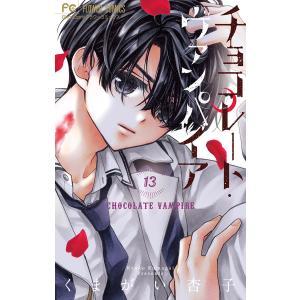 チョコレート・ヴァンパイア (13) 電子書籍版 / くまがい杏子|ebookjapan