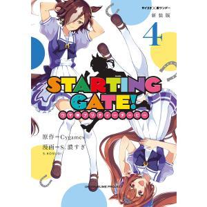【新装版】STARTING GATE! ―ウマ娘プリティーダービー― (4) 電子書籍版 / 原作:...