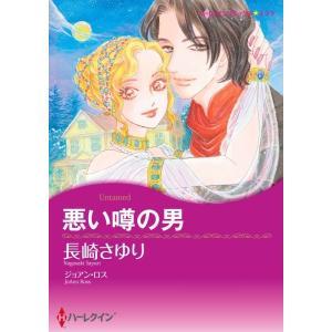 ファンタジー・ロマンスセット vol.6 電子書籍版 / 長崎さゆり 原作:ジョアン・ロス 他|ebookjapan