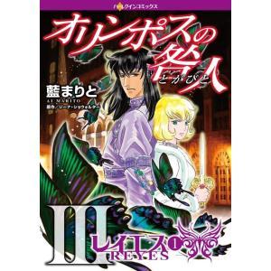 ファンタジー・ロマンスセット vol.7 電子書籍版 / 藍まりと 原作:ジーナ・ショウォルター 他|ebookjapan