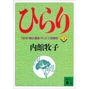 【初回50%OFFクーポン】ひらり(3) 電子書籍版 / 内館牧子|ebookjapan