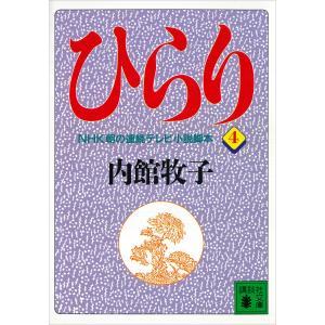 【初回50%OFFクーポン】ひらり(4) 電子書籍版 / 内館牧子|ebookjapan