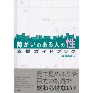 【初回50%OFFクーポン】障がいのある人の性 支援ガイドブック 電子書籍版 / 著:坂爪真吾