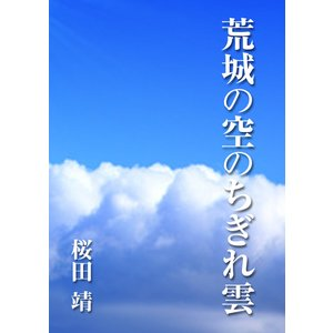 【初回50%OFFクーポン】荒城の空のちぎれ雲 電子書籍版 / 桜田靖 ebookjapan