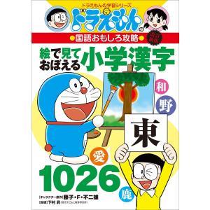 改訂新版 ドラえもんの国語おもしろ攻略絵で見ておぼえる小学漢字1026 電子書籍版 ebookjapan
