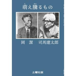 萌え騰るもの 電子書籍版 / 岡潔/司馬遼太郎 ebookjapan