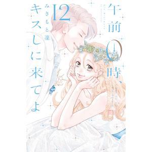 午前0時、キスしに来てよ (12) 電子書籍版 / みきもと凜|ebookjapan