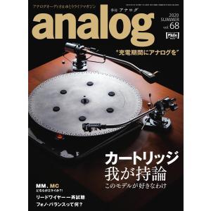analog 2020年8月号(68) 電子書籍版 / analog編集部|ebookjapan