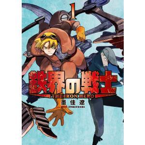 鉄界の戦士 (1) 電子書籍版 / 墨佳遼|ebookjapan