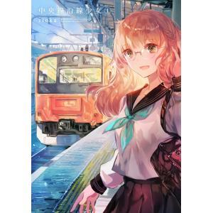 中央線沿線少女 1巻【特典付き】 電子書籍版 / rioka|ebookjapan