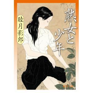 【初回50%OFFクーポン】熟女と少年<新装版> 電子書籍版 / 著:睦月影郎|ebookjapan