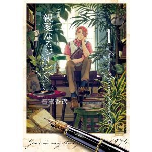 親愛なるジーンへ (1) 電子書籍版 / 吾妻香夜 ebookjapan