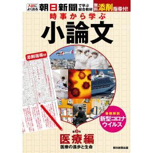時事から学ぶ小論文 第3号 電子書籍版 / 朝日新聞社教育総合本部 ebookjapan