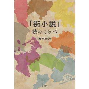 「街小説」読みくらべ 電子書籍版 / 著:都甲幸治|ebookjapan