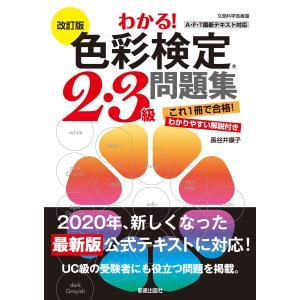 改訂版 わかる!色彩検定2・3級問題集 電子書籍版 / 著:長谷井康子|ebookjapan