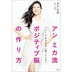 アン ミカ流 ポジティブ脳の作り方 365日毎日幸せに過ごすために 電子書籍版 / 著:アンミカ|ebookjapan