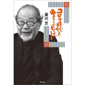 コロナ時代を生きるヒント 電子書籍版 / 鎌田實|ebookjapan