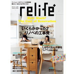 リライフプラスvol.37 電子書籍版 / 別冊住まいの設計編集部|ebookjapan