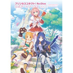 プリンセスコネクト! Re:Dive 公式アートワークス Vol.2 電子書籍版 / 編集:電撃ゲー...