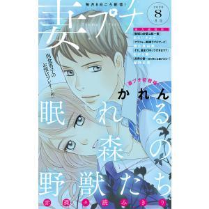 妻プチ 2020年8月号(2020年7月8日発売) 電子書籍版 / プチコミック編集部|ebookjapan