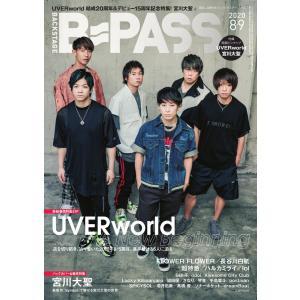 B・PASS (バックステージ・パス) 2020年8・9月合併号 電子書籍版 / B・PASS (バックステージ・パス)編集部|ebookjapan