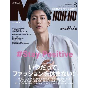 MEN'S NON-NO 2020年8月号 電子書籍版 / 集英社