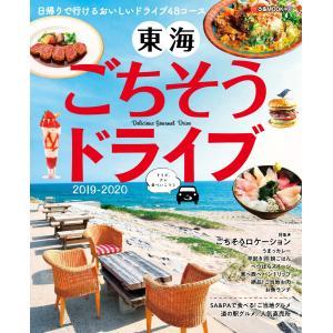 ぴあMOOK 東海ごちそうドライブ 2019-2020 電子書籍版 / ぴあMOOK編集部|ebookjapan