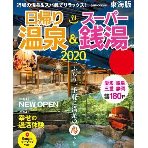 ぴあMOOK 日帰り温泉&スーパー銭湯東海版2020 電子書籍版 / ぴあMOOK編集部|ebookjapan