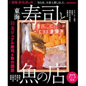 ぴあMOOK 東海寿司と魚の店 電子書籍版 / ぴあMOOK編集部|ebookjapan