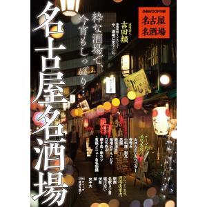 ぴあMOOK 名古屋名酒場 電子書籍版 / ぴあMOOK編集部|ebookjapan