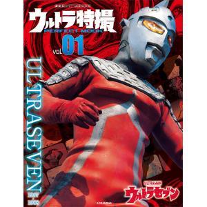 ウルトラ特撮PERFECT MOOK vol.1 ウルトラセブン 電子書籍版 / 講談社 ebookjapan