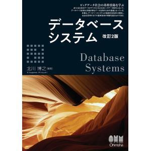 【初回50%OFFクーポン】データベースシステム(改訂2版) 電子書籍版 / 編著:北川博之|ebookjapan