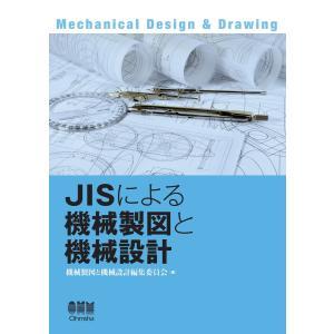 JISによる機械製図と機械設計 電子書籍版 / 編:機械製図と機械設計編集委員会