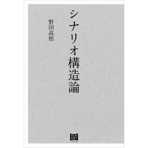 【初回50%OFFクーポン】シナリオ構造論 電子書籍版 / 著:野田高梧