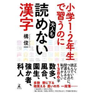 【初回50%OFFクーポン】小学1・2年生で習うのに大人も読めない漢字 電子書籍版 / 著:構俊一
