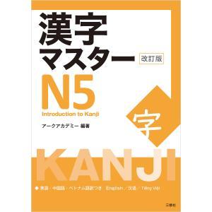 【初回50%OFFクーポン】漢字マスターN5 改訂版 電子書籍版 / 編著:アークアカデミー ebookjapan