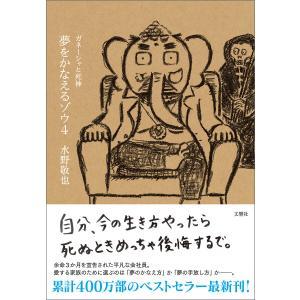 【初回50%OFFクーポン】夢をかなえるゾウ4 ガネーシャと死神 電子書籍版 / 著:水野敬也|ebookjapan