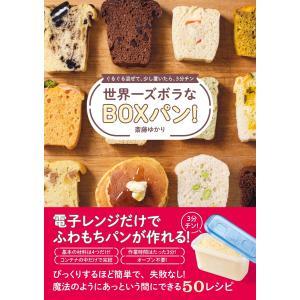世界一ズボラなBOXパン! - ぐるぐる混ぜて、少し置いたら、3分チン - 電子書籍版 / 斎藤ゆかり|ebookjapan