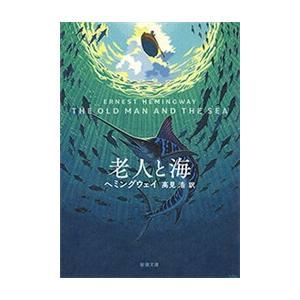 老人と海(新潮文庫) 電子書籍版 / ヘミングウェイ/高見浩/訳|ebookjapan