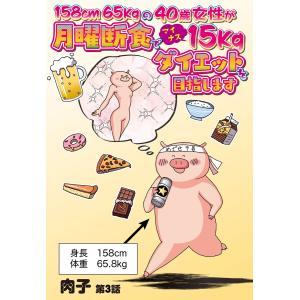 【初回50%OFFクーポン】158cm65kgの40歳女性が月曜断食でマイナス15kgダイエットを目指します 3話 【単話売】 電子書籍版 / 肉子|ebookjapan