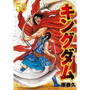 キングダム (58) 電子書籍版 / 原泰久|ebookjapan