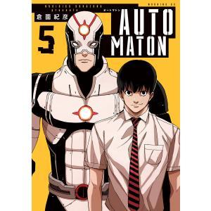 【初回50%OFFクーポン】AUTOMATON (5) 電子書籍版 / 倉薗紀彦|ebookjapan