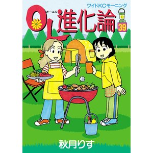 OL進化論 (39) 電子書籍版 / 秋月りす