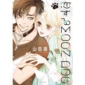 恋するMOON DOG (4)【電子限定おまけ付き】 電子書籍版 / 山田南平|ebookjapan