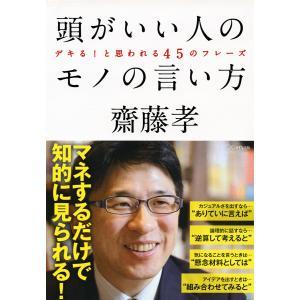 頭がいい人のモノの言い方(きずな出版) 電子書籍版 / 齋藤孝|ebookjapan