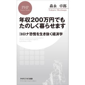 年収200万円でもたのしく暮らせます 電子書籍版 / 森永卓郎